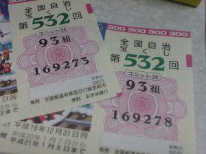 green-jumbo-lottery-mean-1