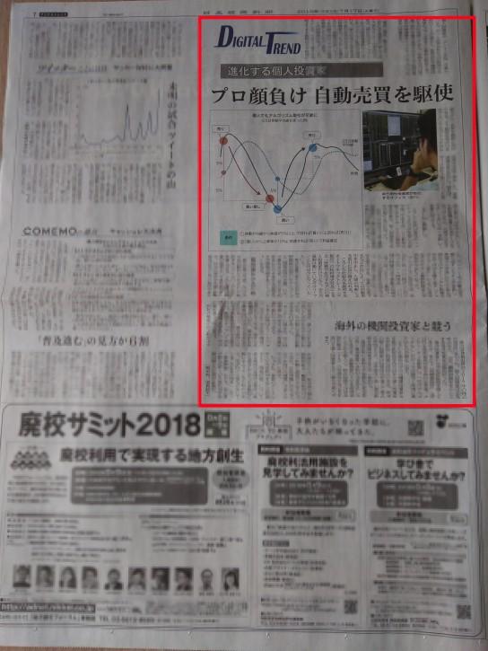 P_20180717_092406 (1)